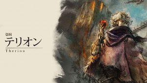 therion-art-octopath-traveler